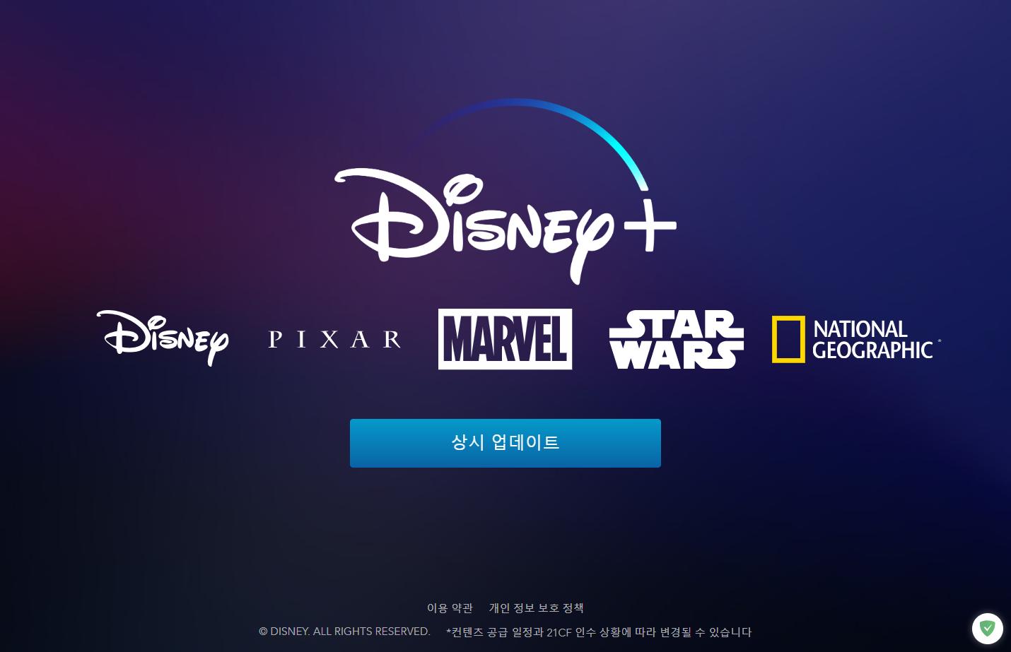디즈니 스트리밍 서비스 - 디즈니+ (플러스)